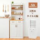 【300円OFFクーポン配布中】アンティーク調の取っ手が付いたキッチン収納棚 幅59cm 074送料無料 棚の高さが変えられるます♪ MUD-6532 …