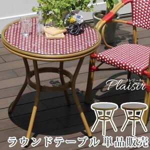ラウンドテーブル単品販売「プレジール」エクステリア・ガーデンファニチャー ガーデンファニチャー テーブルPLS-R70 簡単組立 ガーデンテーブル PEラタン テラス 庭 レッド ブラック アルミ