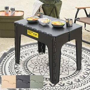 アウトドア 椅子・テーブル・レジャーシート テーブル クラフターテーブル スクエアLFS-415 アウトドア キャンプ 折りたたみ リビング バーベキュー