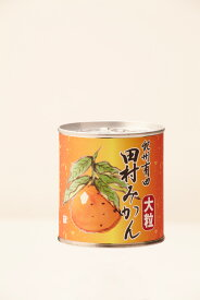 田村みかん缶詰【大粒限定】