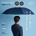 折りたたみ傘 メンズ 小宮商店 DailyUseUmbrella 海外製 ブランド 専門店 雨傘「超軽量カーボン傘」 ポキポキ 大きい …