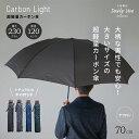 折りたたみ傘 メンズ 小宮商店 DailyUseUmbrella 海外製 ブランド 専門店 雨傘「超軽量カーボン傘」 大きい ビッグ き…