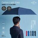 折りたたみ傘 メンズ レディース 小宮商店 DailyUseUmbrella 海外製 ブランド 専門店 雨傘「超軽量カーボン傘 ラクラ…