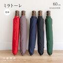 折りたたみ傘 メンズ 傘 日本製 傘専門店 高級 ブランド 2段折 10本骨 「東レ・ミラトーレ」 超撥水 水をはじく傘 風…
