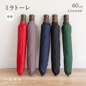 折りたたみ傘 メンズ 傘 日本製 傘専門店 高級 ブランド 2段折 10本骨 「東レ・ミラトーレ」 超撥水 水をはじく傘 風に強い 丈夫 折り畳み傘 60cm おしゃれ 耐風 グラスファイバー 濡れない 紳士用