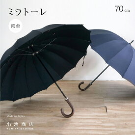 傘 メンズ 日本製 傘専門店 高級 ブランド 16本骨 おしゃれ 長傘 「東レ・ミラトーレ」 70cm 大きい 大判 軽い 軽量 軽い カーボン 超撥水 水をはじく傘 風に強い 丈夫 耐風 濡れない 男性用