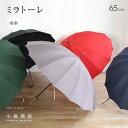 傘 メンズ 日本製 傘専門店 高級 ブランド 16本骨 おしゃれ 長傘 「東レ・ミラトーレ」 65cm 超撥水 水をはじく傘 風…