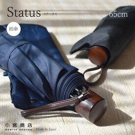 折りたたみ傘 メンズ 傘 軽量 軽い 日本製 傘専門店 高級 ブランド 3段折 三つ折り 8本骨 「Status-ステータス-」撥水 丈夫 コンパクト ポータブル 折り畳み傘 65cm 大きい シンプル おしゃれ カーボン 紳士用