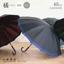 傘 メンズ 日本製 傘専門店 高級 ブランド 16本骨 おしゃれ 長傘 甲州織「橘」 65cm 大きい 大判 紳士用 雨傘 雨晴兼…