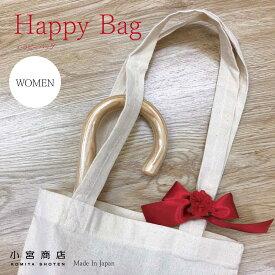 【HappyBag】【数量限定】傘 雨傘 長傘 折りたたみ傘 日本製 レディース かわいい おしゃれ 60cm 50cm 甲州織