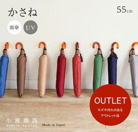 【アウトレット】【数量限定】傘 レディース 折りたたみ傘 日本製 雨傘 雨晴兼用 晴雨兼用 「甲州織 かさね」おしゃれ かわいい 55cm 8本骨 可愛い 軽い 丈夫 風に強い 日傘 uvカット 大きい 無地 手開き