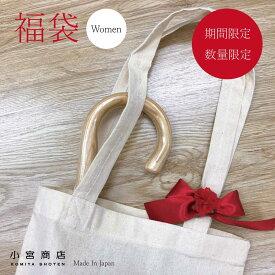 【福袋】【数量限定】傘 雨傘 長傘 折りたたみ傘 日本製 レディース かわいい おしゃれ 60cm 50cm 甲州織