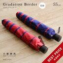 傘 レディース 小宮商店 ブランド 専門店 雨傘「グラデーションボーダー」 折りたたみ傘 折り畳み傘 日本製 55cm 8本…