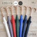 傘 レディース 雨傘 ブランド 日本製 「東レ ミラトーレ ワンタッチ」58cm 8本骨 ジャンプ 高級 おしゃれ かわいい 可…