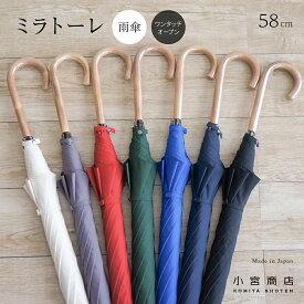 傘 レディース 雨傘 ブランド 日本製 「東レ ミラトーレ ワンタッチ」58cm 8本骨 ジャンプ 高級 おしゃれ かわいい 可愛い 高級 大人 超撥水 風に強い 傘専門店 無地 大きい