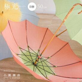 日傘 レディース ブランド 専門店 小宮商店 日本製 「極光」50cm 10本骨 長傘 おしゃれ かわいい 天然素材 リネン 可愛い 職人 麻 オーロラ 染物 きぬのいえ 修理 ぼかし 水彩