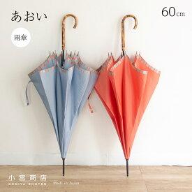 傘 レディース 長傘 日本製 雨傘 おしゃれ 60cm 8本骨 大人 かわいい 可愛い 「甲州織 あおい」 軽い 軽量 大きい 大判 丈夫 スリム 無地 カーボン骨