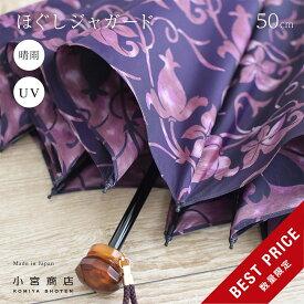 折りたたみ傘 レディース 傘 折り畳み傘 「ほぐしジャカード」晴雨兼用傘 日傘 2段折 日本製 <50cm8本骨> 紫外線(UV)カット率99%以上 軽量 軽い 国産 丈夫 修理 1年無料保証