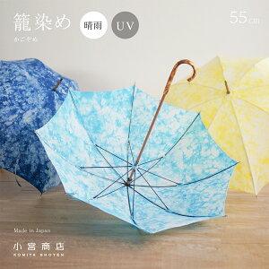 傘 日傘 晴雨兼用傘 レディース 日本製 長傘 「籠−かご−」籠染 染物 55cm8本骨 UVカット おしゃれ かわいい ナチュラル 優しい 総柄 ギフト 職人 手作り 絹 ブルー ネイビー イエロー 浴衣 着