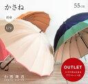 【アウトレット】【数量限定】傘 レディース 長傘 日本製 雨傘 晴雨兼用 おしゃれ 16本骨 55cm 大人 かわいい 可愛い 「甲州織 かさね」 軽い 軽量 丈夫 風に強い 耐風 日傘 UVカット 大きい 無地 カーボン骨 手開き 雨晴兼用