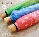 折りたたみ傘 レディース 小宮商店 ブランド 専門店 雨傘「にじみほぐし」2段折 雨傘 日本製 55cm 8本骨 軽量 軽い …