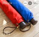 折りたたみ傘 レディース 傘 ブランド 小宮商店 日本製 雨傘 雨晴兼用 「甲州織 Single」 おしゃれ 2段折 大人 か…