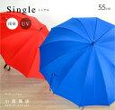 傘 レディース 長傘 ブランド 小宮商店 日本製 雨傘 雨晴兼用 甲州織 「Single」 おしゃれ 大人 かわいい 可愛い 55cm 12本骨 シングル 軽い 軽量 丈夫 風に強い カーボン UVカ
