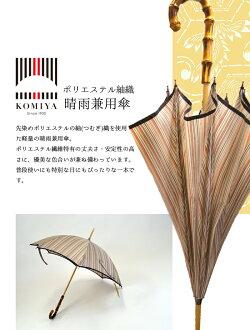 在日本涤纶春亚纺面料风雨无阻的两个长度伞 47 厘米 8 本书骨 fs04gm