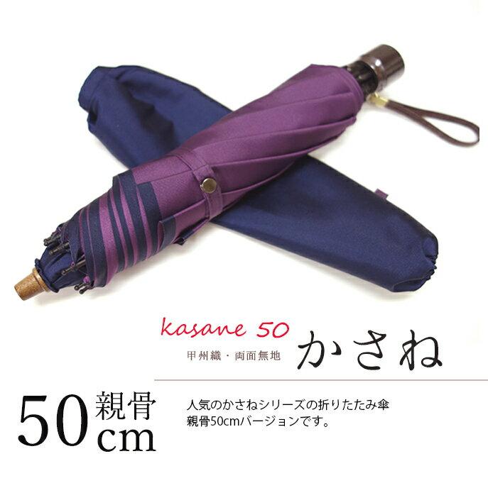 傘 レディース 折りたたみ傘 日本製 雨傘 晴雨兼用 おしゃれ 2段折 大人 かわいい 可愛い 50cm 8本骨 「甲州織 かさね」 軽い 軽量 丈夫 風に強い グラスファイバー 耐風 折り畳み傘 日傘 UVカット 遮光 無地 雨晴兼用