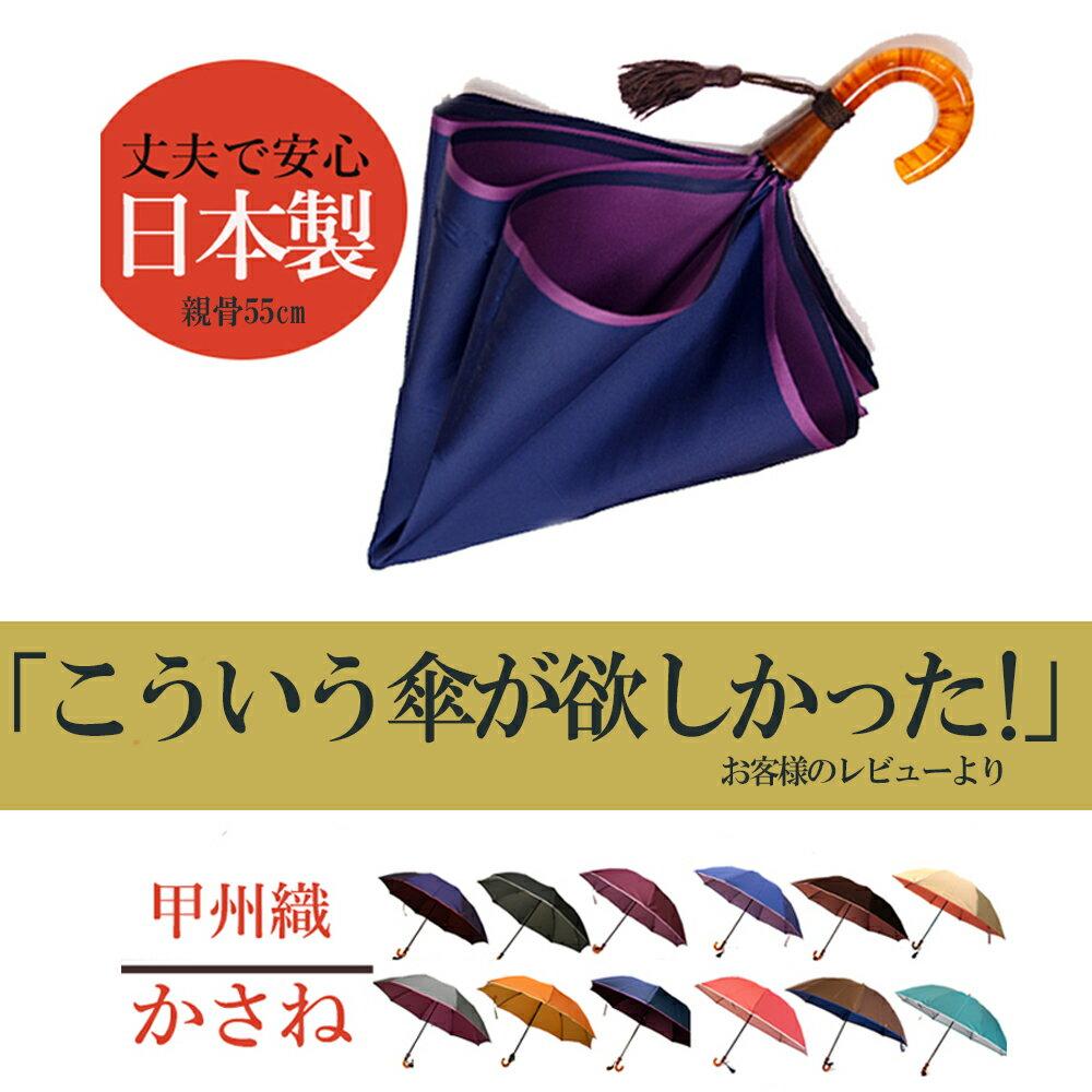 傘 レディース 折りたたみ傘 日本製 雨傘 晴雨兼用 おしゃれ 2段折 大人 かわいい 可愛い 55cm 8本骨 「甲州織 かさね」 軽い 軽量 丈夫 風に強い グラスファイバー 耐風 折り畳み傘 日傘 UVカット 遮光 無地 雨晴兼用
