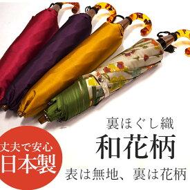 折りたたみ傘 レディース 傘 ブランド 小宮商店 日本製 雨傘 晴雨兼用 おしゃれ 8本骨 55cm 大人 かわいい 可愛い 甲州織「和花‐わばな−」 丈夫 風に強い 耐風 日傘 UVカット 大きい 手開き 雨晴兼用