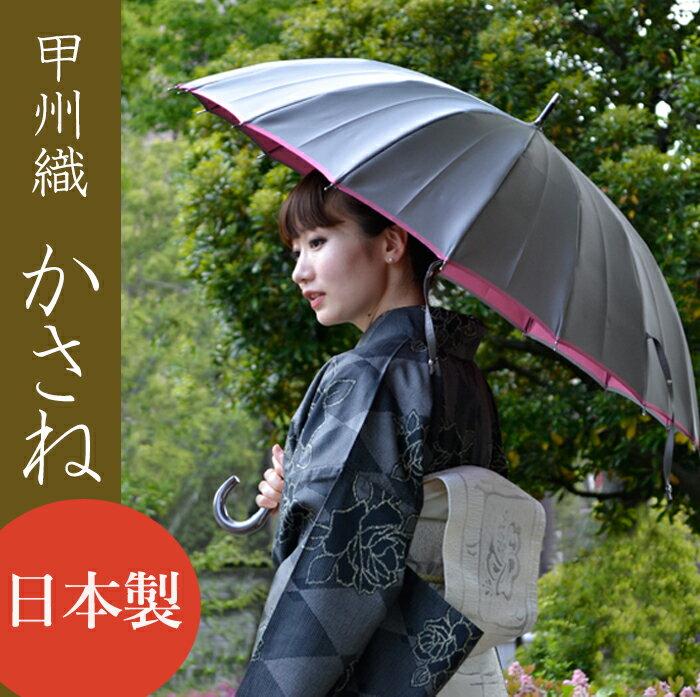 小宮商店 長傘 レディース「甲州織かさね」日本製<55cm16本骨>日傘としても使える雨傘 UVカット率99%以上 軽量カーボン骨