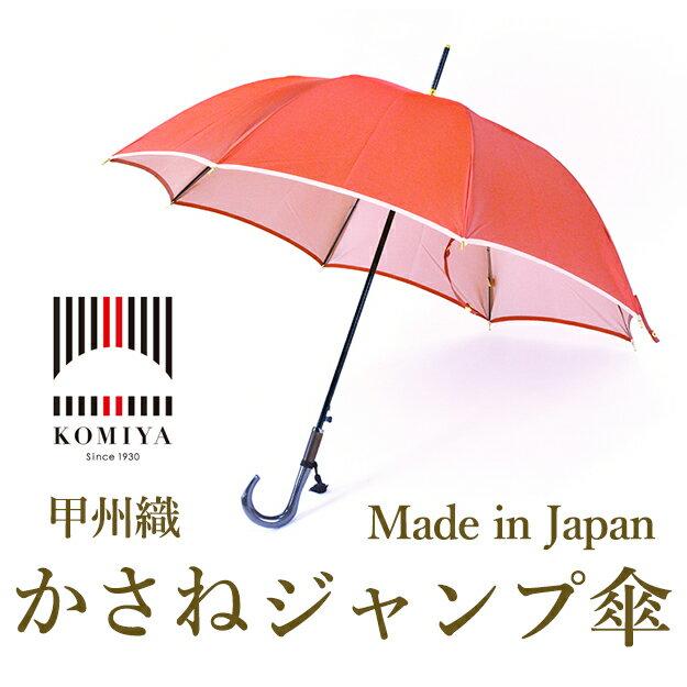 傘 レディース ジャンプ式 ジャンプ傘 ワンタッチ 日本製 長傘 雨傘 晴雨兼用 おしゃれ 大人 かわいい 可愛い 「甲州織 かさね」 丈夫 風に強い 耐風 日傘 UVカット 遮光 大きい 無地 グラスファイバー 手開き 雨晴兼用