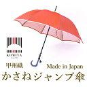 ジャンプ傘 レディース 「甲州織かさねジャンプ傘」日本製 長傘<58cm8本骨>片手で簡単ワンタッチオープン 日傘としても使える雨傘 晴雨兼用傘 UVカット率99%以上 大きい 濡れない 丈夫 修理
