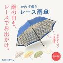 傘 レディース レース 日本製 「かわず張りレース」 雨傘 長傘 60cm 8本骨 大きい 大きめ 大判 大型 丈夫 頑丈 花柄 …
