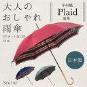 傘 レディース 雨傘 雨 雨晴兼用 「プレイド」 日本製 長傘 <60cm8本骨> 日傘としても使える雨傘 UVカット 軽量 …