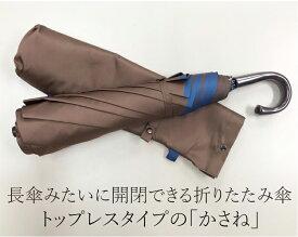 折りたたみ傘 レディース 傘 日本製 雨傘 晴雨兼用 おしゃれ 2段折 大人 かわいい 可愛い 58cm 8本骨 「甲州織 かさね トップレス骨」 簡単開閉 楽々開閉 丈夫 風に強い 耐風 グラスファイバー 折り畳み傘 日傘 UVカット 遮光 無地 雨晴兼用