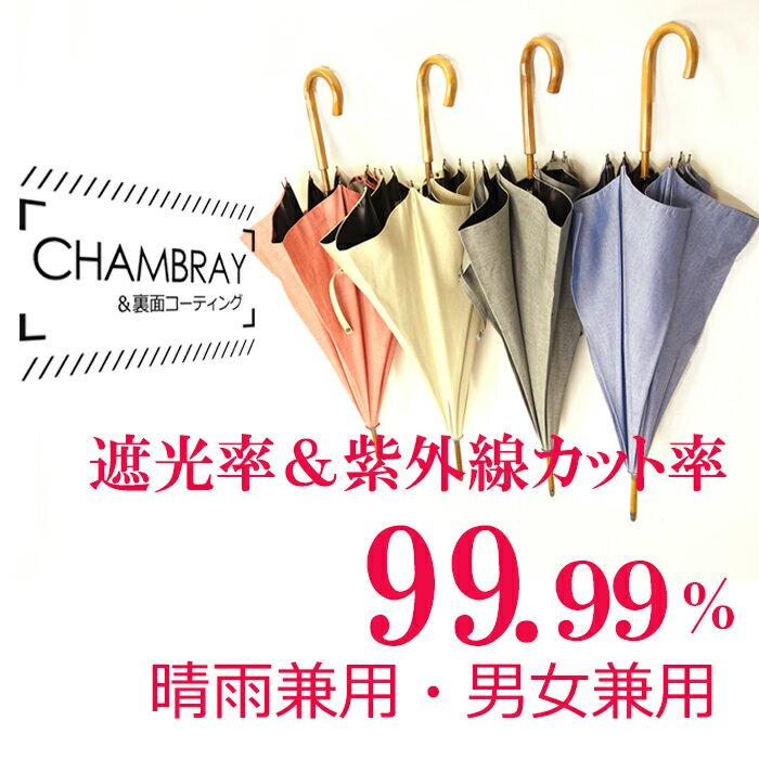 傘 晴雨兼用傘 メンズ・レディース 「シャンブレーコーティング」長傘 日本製 <55cm8本骨> 男女兼用 晴雨兼用傘 日傘 UVカット率が99.99%以上! 一級遮光 ギフト 職人 手作り