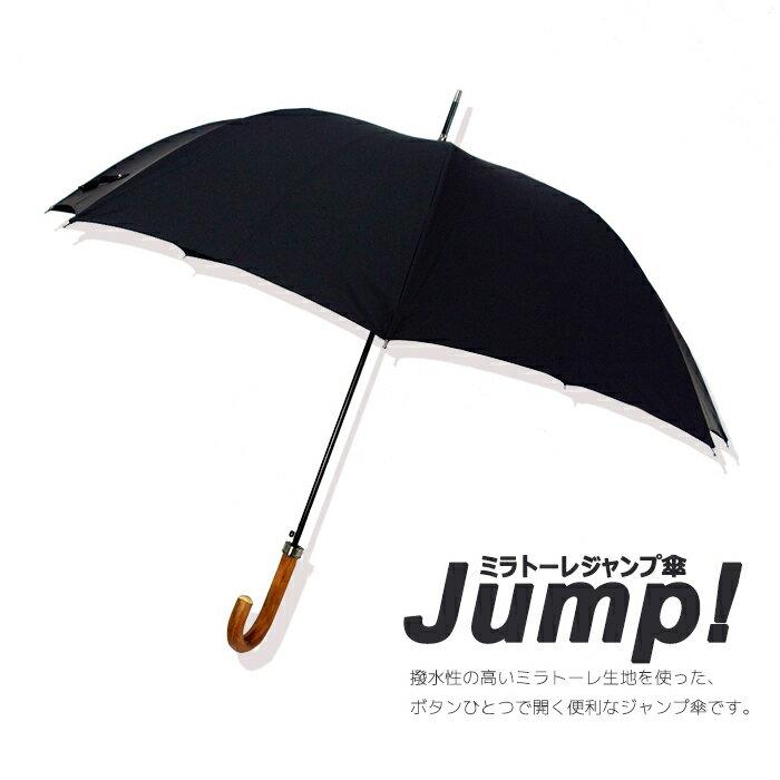 マラソン期間中ポイント10倍 傘 メンズ ジャンプ傘 日本製 傘専門店 高級 ブランド ワンタッチ 長傘 「東レ・ミラトーレ」 8本骨 65cm 超撥水 水をはじく傘 大きい 大判 大きめ 軽い 軽量 風に強い 丈夫 折り畳み傘 おしゃれ 耐風 グラスファイバー 濡れない 紳士用