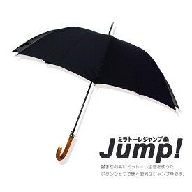 傘 メンズ ジャンプ傘 日本製 傘専門店 高級 ブランド ワンタッチ 長傘 「東レ・ミラトーレ」 8本骨 65cm 超撥水 水をはじく傘 大きい 大判 大きめ 軽い 軽量 風に強い 丈夫 折り畳み傘 おしゃれ 耐風 グラスファイバー 濡れない 紳士用