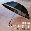 日本製雨傘 甲州織「ゲンテン」 長傘 16本骨65cm 傘 メンズ/雨傘 男性 MEN'S men's かさ カサ