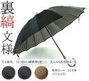 日本製雨傘 甲州織「裏縞(うらしま)」 長傘 16本骨65cm 傘 メンズ/雨傘 男性 MEN'S men's かさ カサ