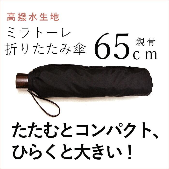 小宮商店 メンズ 日本製折り畳み傘「高撥水ミラトーレ・軽量折りたたみ傘」 <65cm8本骨> 男性 雨傘