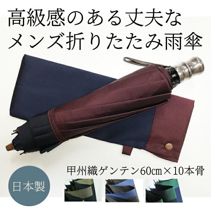 傘 メンズ 折りたたみ傘 日本製 傘専門店 高級 ブランド 2段折 10本骨 「甲州織 ゲンテン」おしゃれ 風に強い 丈夫 折り畳み傘 60cm 耐風 グラスファイバー 濡れない 紳士用