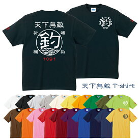 [名入れ][BIG]天下無敵Tシャツ [3L 大きいサイズ] [文字入れ/オリジナルメッセージ][お祝い/プレゼント/誕生日/父の日/コットン/釣りtシャツ/応援メッセージ][メール便:ゆうパケット対応]