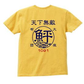 [名入れ]鮃 ヒラメ☆天下無敵Tシャツ [文字入れ/オリジナルメッセージ][お祝い/プレゼント/誕生日/父の日/コットン/釣りtシャツ/応援メッセージ][メール便:ゆうパケット対応]
