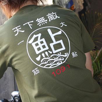 鮎 アユ☆天下無敵Tシャツ [父の日/誕生日/お祝い/プレゼント/コットン/和柄/釣り tシャツ/オリジナルデザイン/日本]