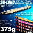 Komo jig SB-Long 375g スパイラルカラー ゼブラスペシャル オリジナルメタルジグ/ルアー/釣具/受注製作/タラスペシャル