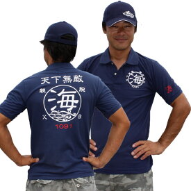 天下無敵 ポロシャツ(てんかむてき) [Men's Polo Shirts][父の日/誕生日/お祝い/名入れ/プレゼント/釣り/和柄/オリジナル文字入れ/応援メッセージ][メール便:ゆうパケット対応]