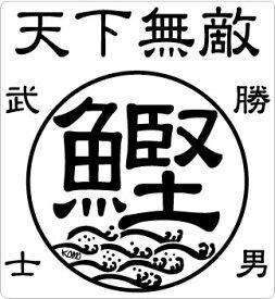 (2枚組)天下無敵☆鰹(カツオ)クリアーステッカー50×55mm [メール便送料無料☆ステッカー2000円(税別)以上お買い上げ][釣り ステッカー]